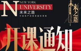 未来之路中国地产经营者国际课程-宣传片 (3播放)
