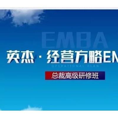 博雅俊商学院-经营方略研修班