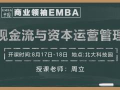 北丰商学院商业领袖EMBA研修班-8月开课通知