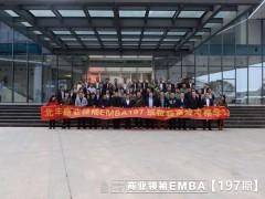 北丰商学院商业领袖EMBA班-走进富煌钢构集团