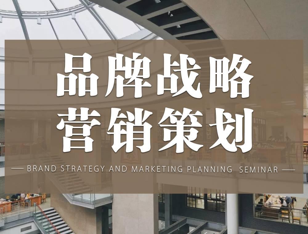 北丰商学院品牌战略与营销策划研修