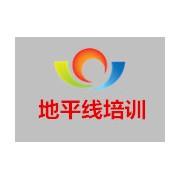 上海地平线培训