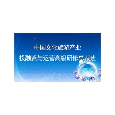 中国文化旅游产业投融资与运营班