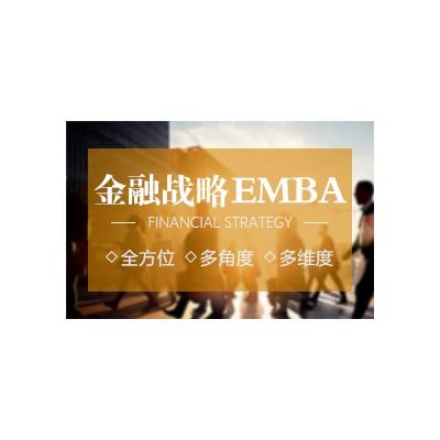 北清金融战略EMBA研究生课程进修项目
