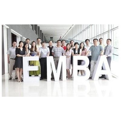 工商管理(EMBA)总裁