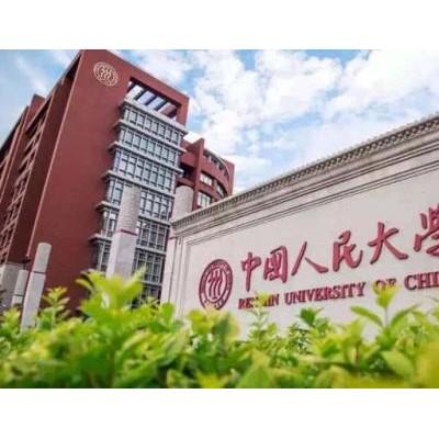 中国人民大学工商管理