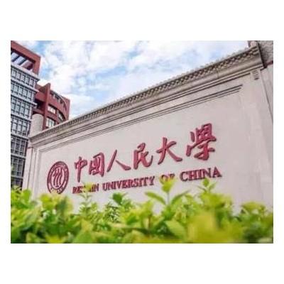 中国人民大学商学院首