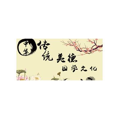 中华国学精粹与企业经营智慧班
