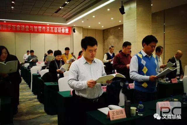 中国国学百家讲堂与智慧传承班