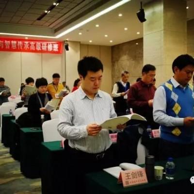 中国国学百家讲堂与智