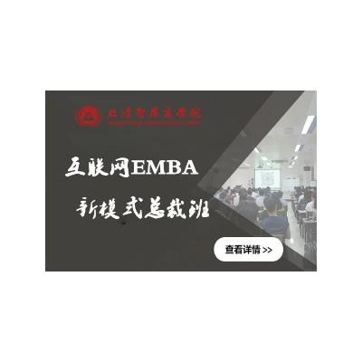 北清互联网EMBA新模式