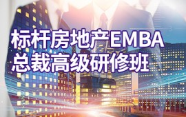 北京大学标杆房地产EMBA高级总裁研修班-招生